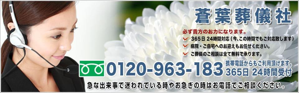 総合葬祭業 蒼葉葬儀社