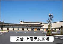 上尾伊奈斎場つつじ苑を活用した葬儀・家族葬を推奨します