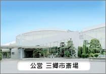 三郷市斎場を活用した葬儀・家族葬を推奨します
