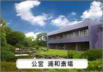 浦和斎場を活用した葬儀・家族葬を推奨します