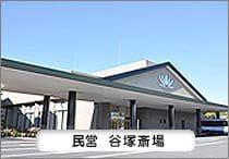 谷塚斎場を活用した葬儀・家族葬を推奨します