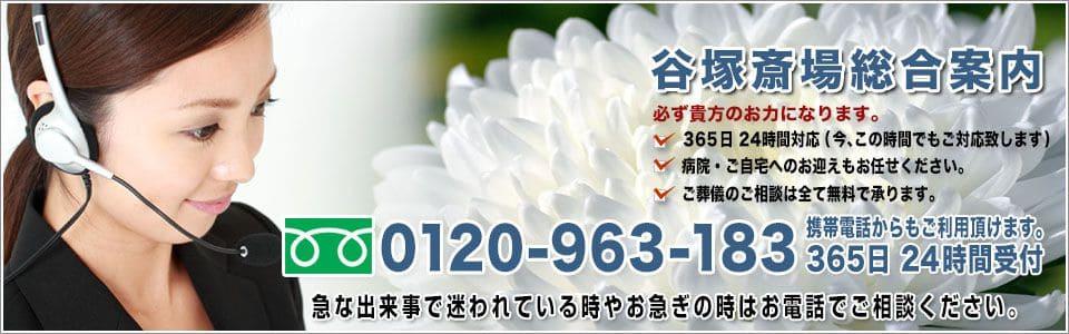 谷塚斎場総合案内|お問い合わせはフリーダイヤル:0120-963-183