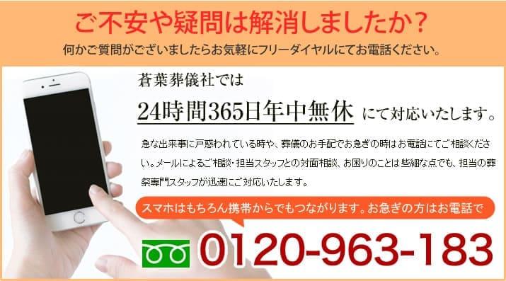 24時間365日対応の専用窓口:フリーダイヤル0120-963-183