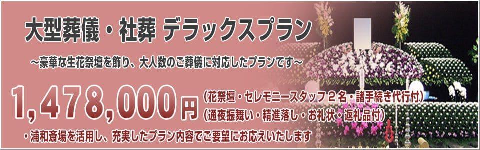 浦和斎場を利用した大型葬儀・社葬デラックスプラン
