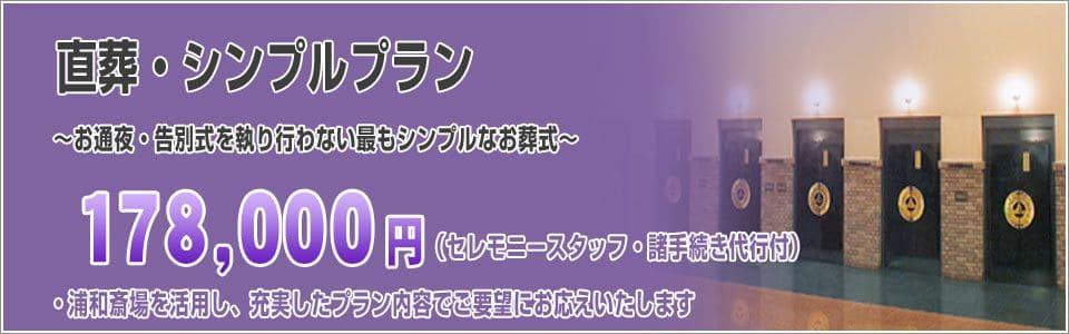 浦和斎場を利用した直葬・火葬式シンプルプラン