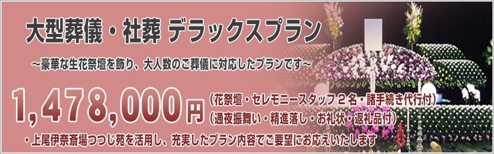 上尾伊奈斎場つつじ苑を利用した大型葬儀・社葬デラックスプラン
