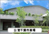 千葉市斎場を活用した葬儀・家族葬を推奨します