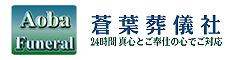 蒼葉葬儀社 所沢市斎場