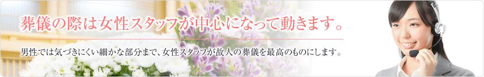 埼玉家族葬 総合案内|お問い合わせはフリーダイヤル:0120-963-183