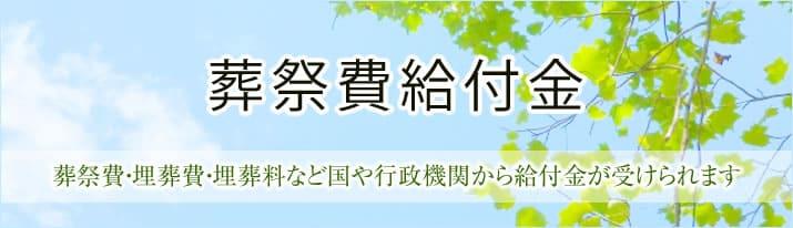 野田市斎場の葬祭費給付金制度