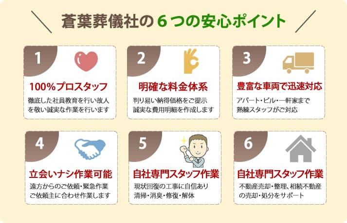 蒼葉葬儀社の6つの安心ポイント