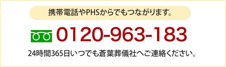 24時間365日いつでも蒼葉葬儀社へご連絡ください
