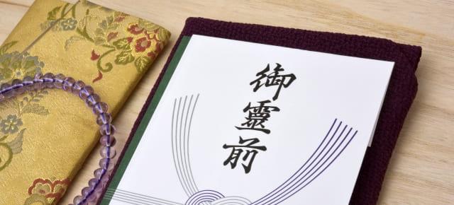 香典―関東(埼玉県・千葉県など)での家族葬・葬儀のしきたりの違い