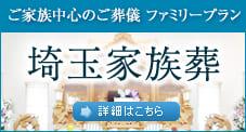 蒼葉葬儀社の埼玉家族葬