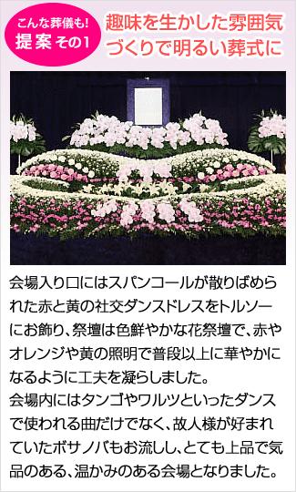 提案その1趣味を生かした雰囲気づくりで明るい葬式に