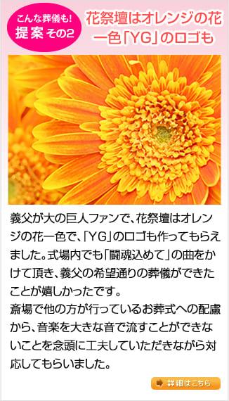 花祭壇はオレンジの花一色