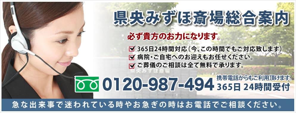 県央みずほ斎場総合案内|フリーダイヤル:0120-987-494