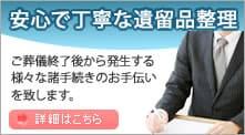 野田市斎場の遺品整理・現状回復はお任せください