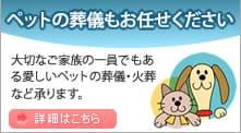 野田市斎場のペット葬儀・火葬について