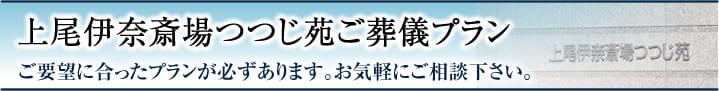 上尾伊奈斎場つつじ苑を利用した格安の葬儀プラン