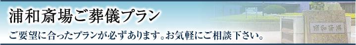 浦和斎場を利用した格安の葬儀プラン
