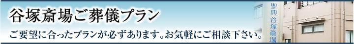 谷塚斎場のご葬儀プラン