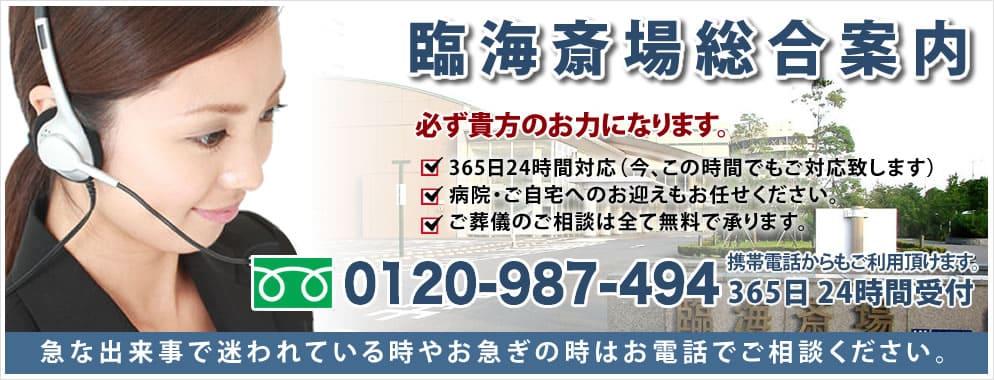 臨海斎場総合案内
