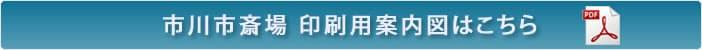 市川市斎場PDF案内図ダウンロード