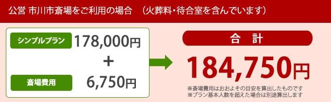 simple_ryokin1_ichikawashi
