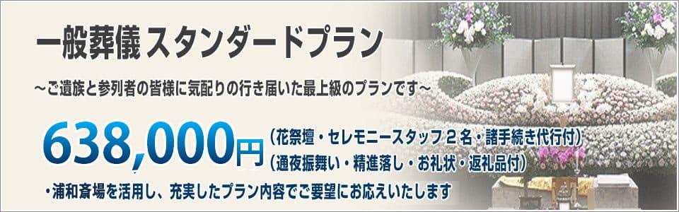 浦和斎場を利用した一般葬儀スタンダードプラン
