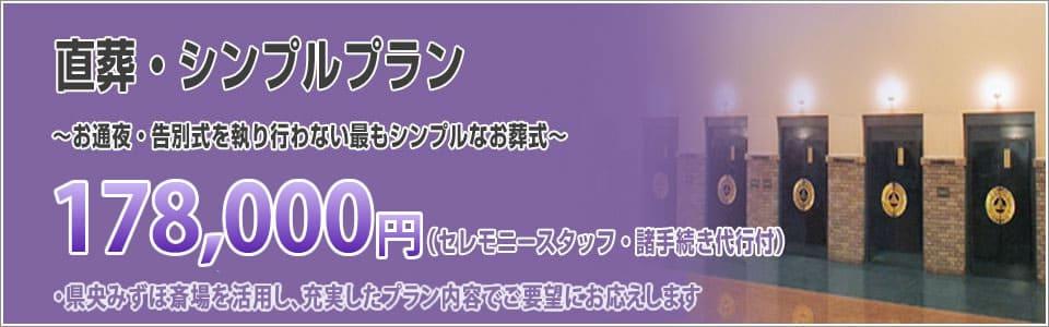 県央みずほ斎場を利用した直葬・火葬式シンプルプラン