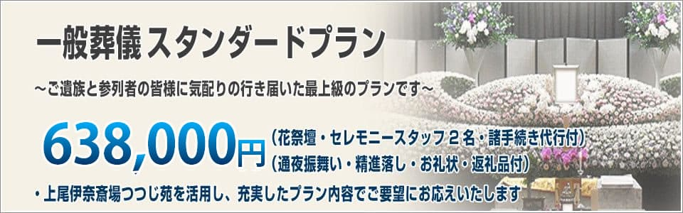 上尾伊奈斎場つつじ苑を利用した一般葬儀スタンダードプラン