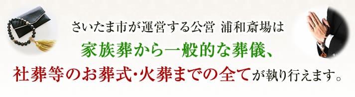 浦和斎場はお葬式・火葬まで全てが執り行えます