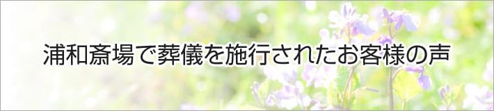 浦和斎場で葬儀を施行されたお客様の声