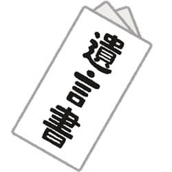 死亡後の所得税の凖確定申告方法②
