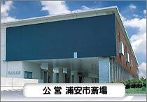 浦安市斎場を活用した葬儀・家族葬を推奨します