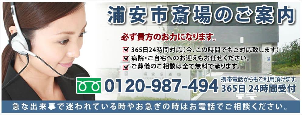 浦安市斎場総合案内