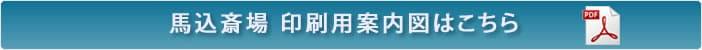 馬込斎場PDF案内図ダウンロード