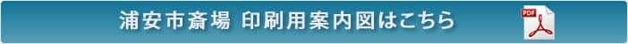 浦安市斎場PDF案内図ダウンロード