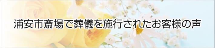 浦安市斎場で葬儀を施行されたお客様の声