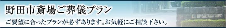 野田市斎場のご葬儀プラン width=