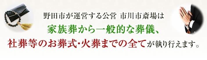 野田市斎場は家族葬から一般的な葬儀、社葬等のお葬式・火葬までの全てが執り行えます