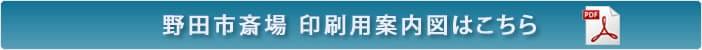 野田市斎場PDF案内図ダウンロード