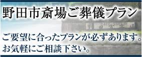 野田市斎場のご葬儀プラン