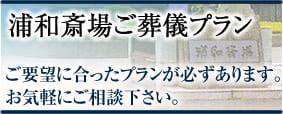 浦和斎場のご葬儀プラン