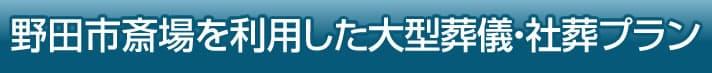 野田市斎場を利用した大型葬儀・社葬プラン
