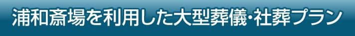 浦和斎場を利用した大型葬儀・社葬プラン
