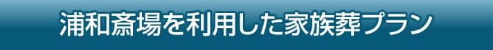 浦和斎場を利用した家族葬プラン