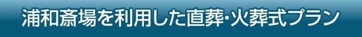 浦和斎場を利用した直葬・火葬式プラン