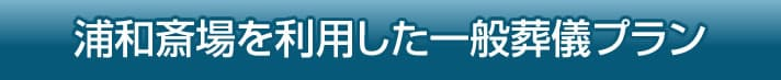 浦和斎場を利用した一般葬儀プラン